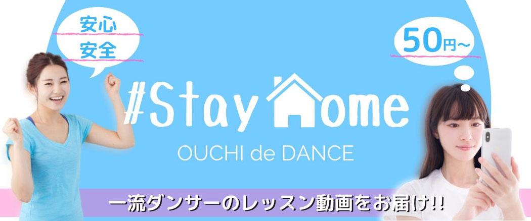 ありそうでなかった!「家で出来るダンス」動画を配信中!