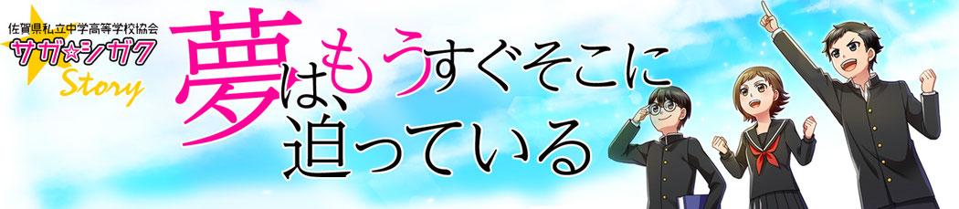 漫画 佐賀県私立中学校等学校協会 サガ☆シガク物語 夢は、もうすぐそこに迫っている