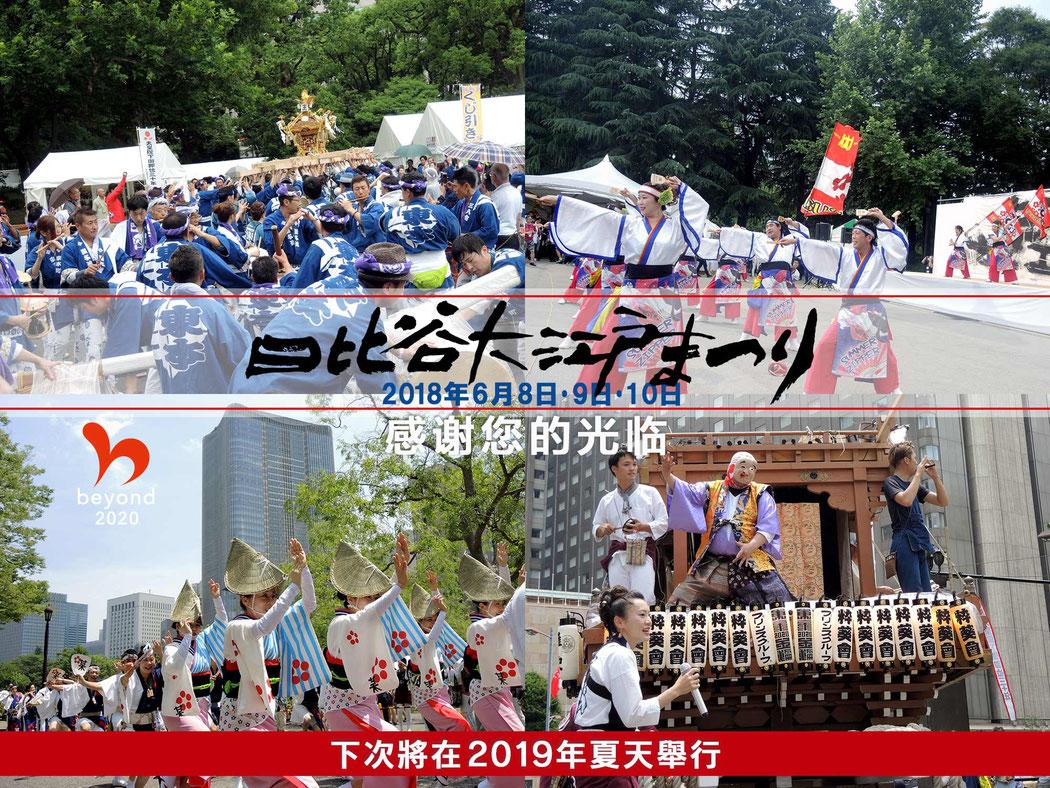 日比谷大江户祭, 从日比谷公园举行的江户/东京的传统文化庙会, 2018年6月8日(周五)-9日(周六)-10日(周日), 地址:日比谷公园[喷水广场周边, 感谢您的光临, 下次將在2019年夏天舉行, 东京都千代田区日比谷公园1 – 6