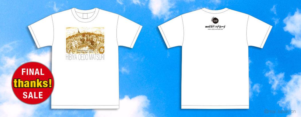 日比谷大江戸まつり, 限定オフィシャルTシャツ, 先行予約販売