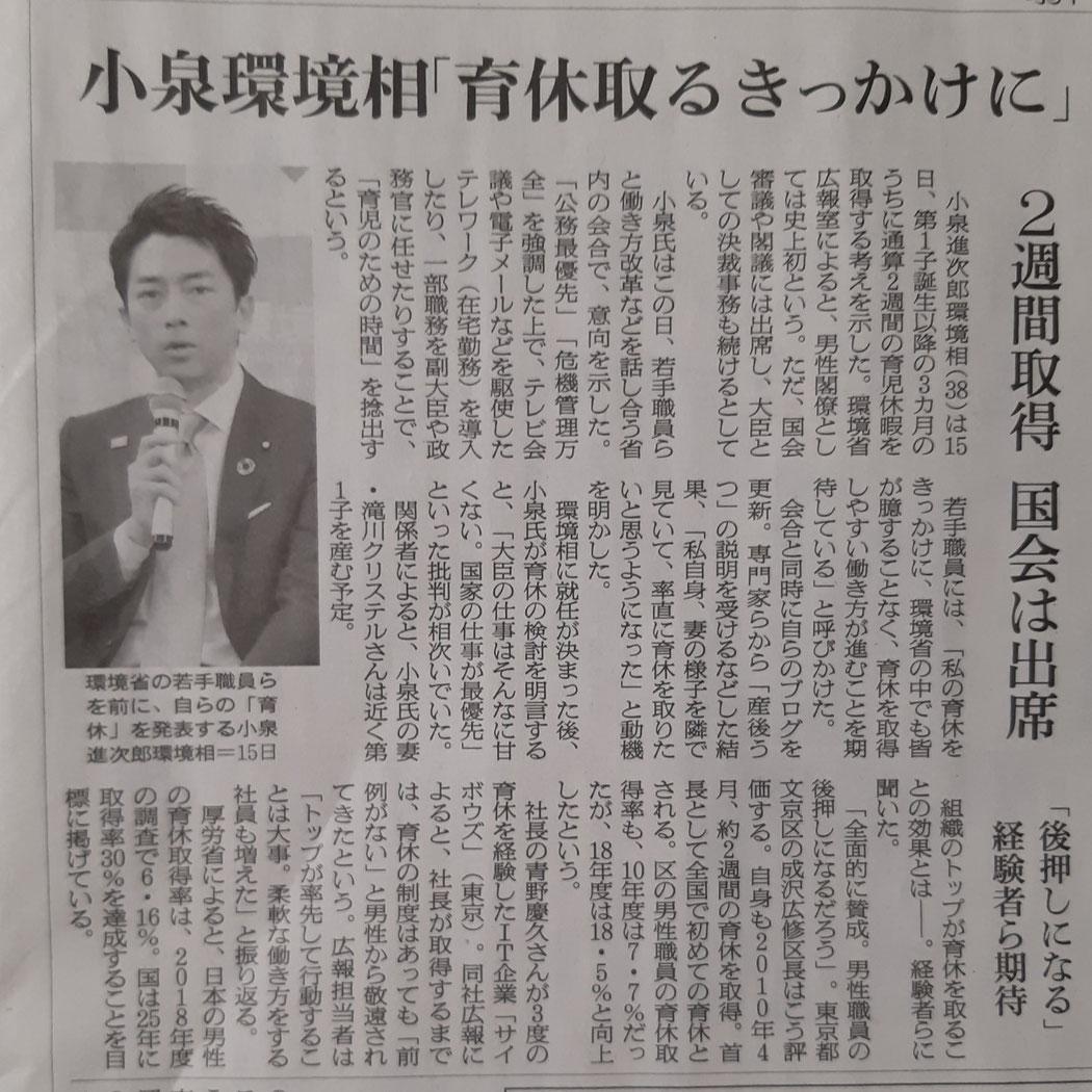 朝日新聞朝刊の記事 小泉環境相育児休暇について語る