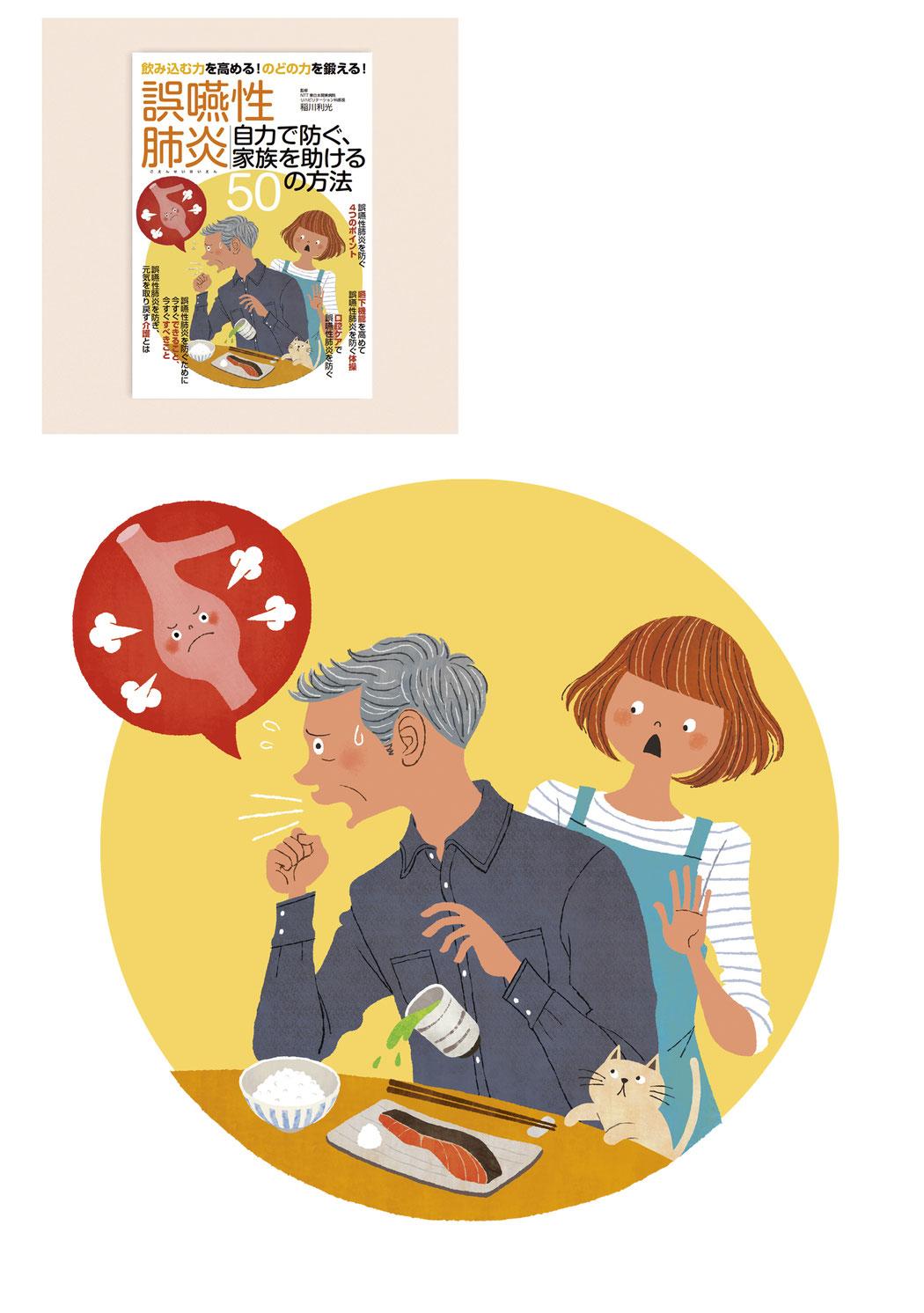 高齢男性が咳き込んでいる表紙イラスト