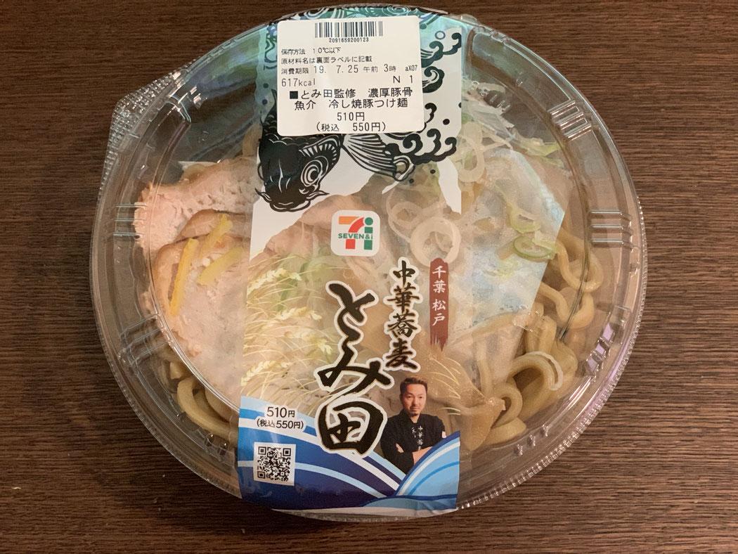 つけ麺 セブンイレブン とみ 田