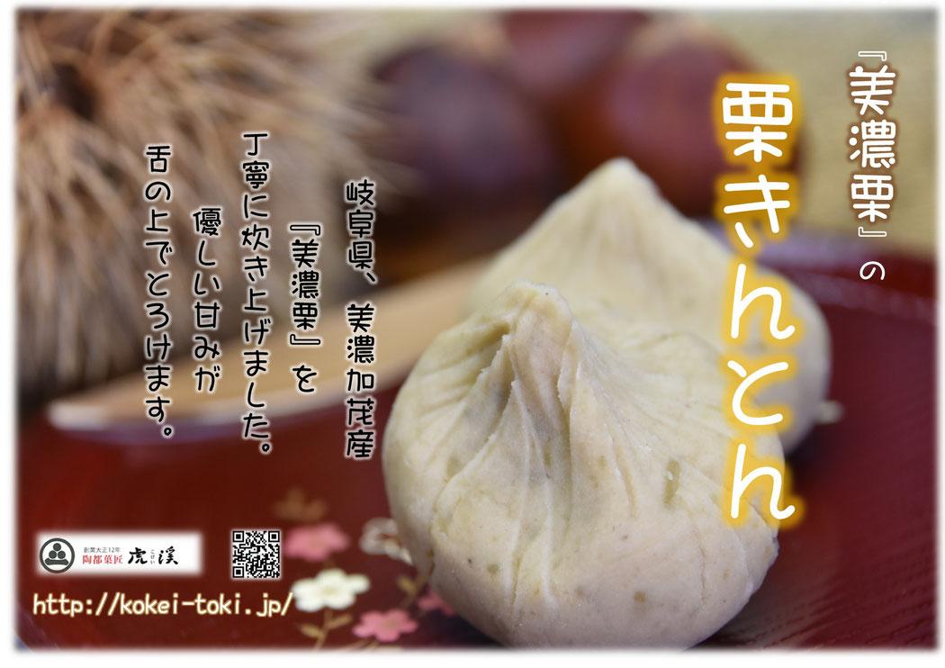 栗きんとん220円賞味期間2日間
