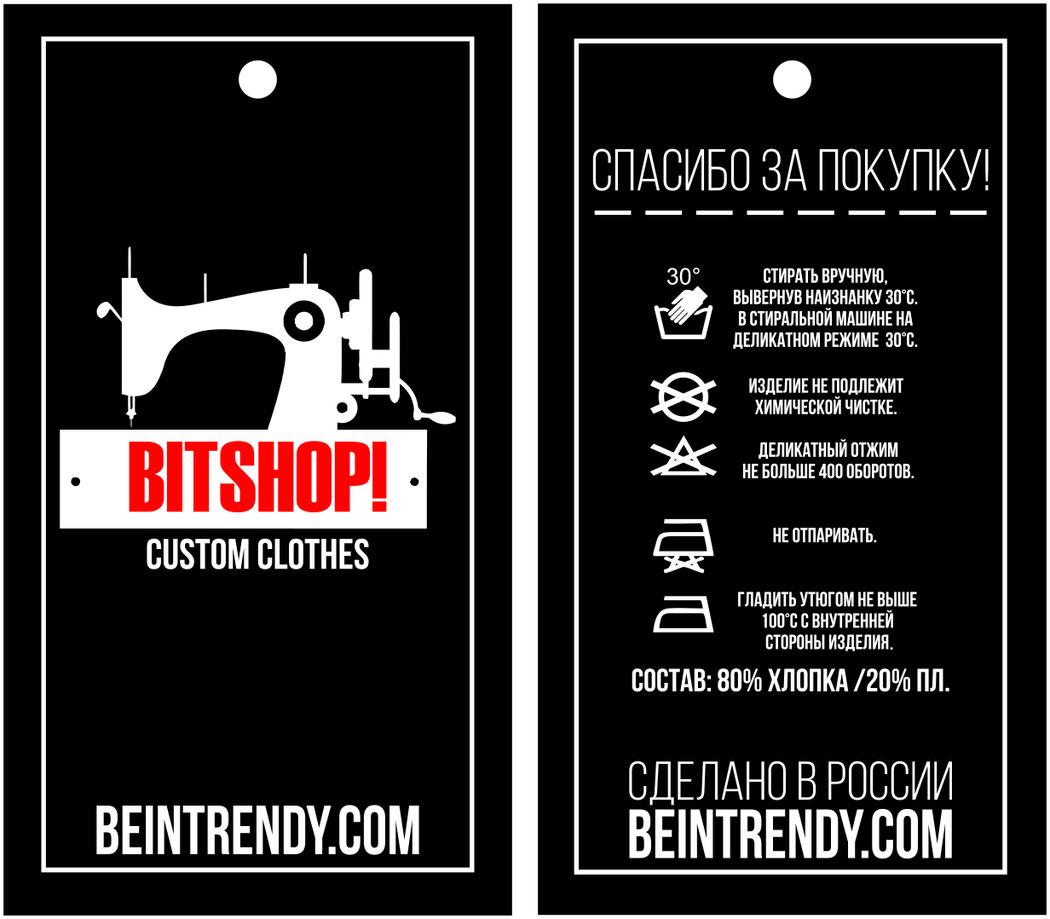 Правила ухода за одеждой битшоп