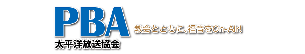 PBA】 - 太平洋放送協会(PBA) ...