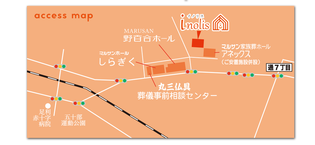 足利市で家族葬イノリス地図