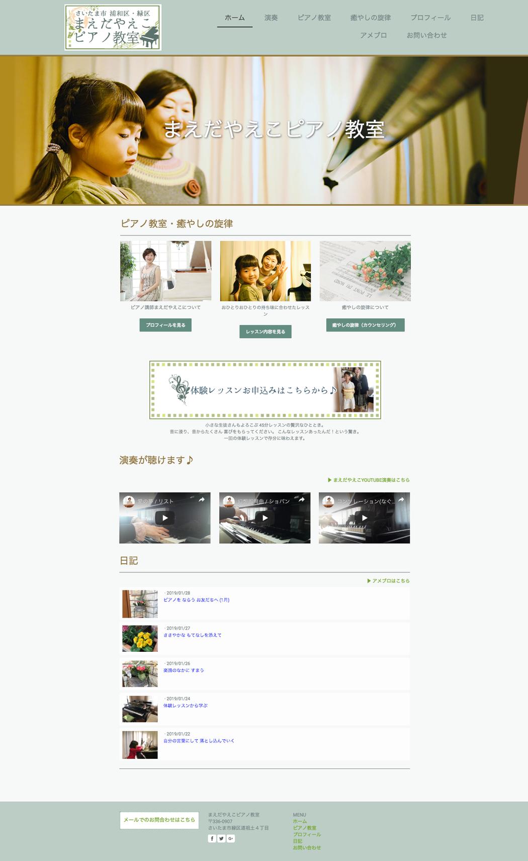 【制作事例】まえだやえこピアノ教室 様   WEB制作  Jimdo