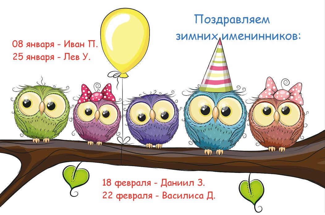 Поздравление с днем рождения картинка с совой