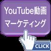 YouTube動画マーケティング Marketing