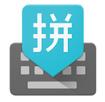 中国北京大連上海留学 必須アプリ ピンインキーボード