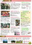 庄原春のイベント情報