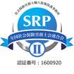 SRP認証証書