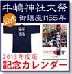 牛嶋神社大祭・公式カレンダーの詳細内容はこちらから!