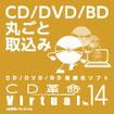 CD革命/Virtual Ver.13