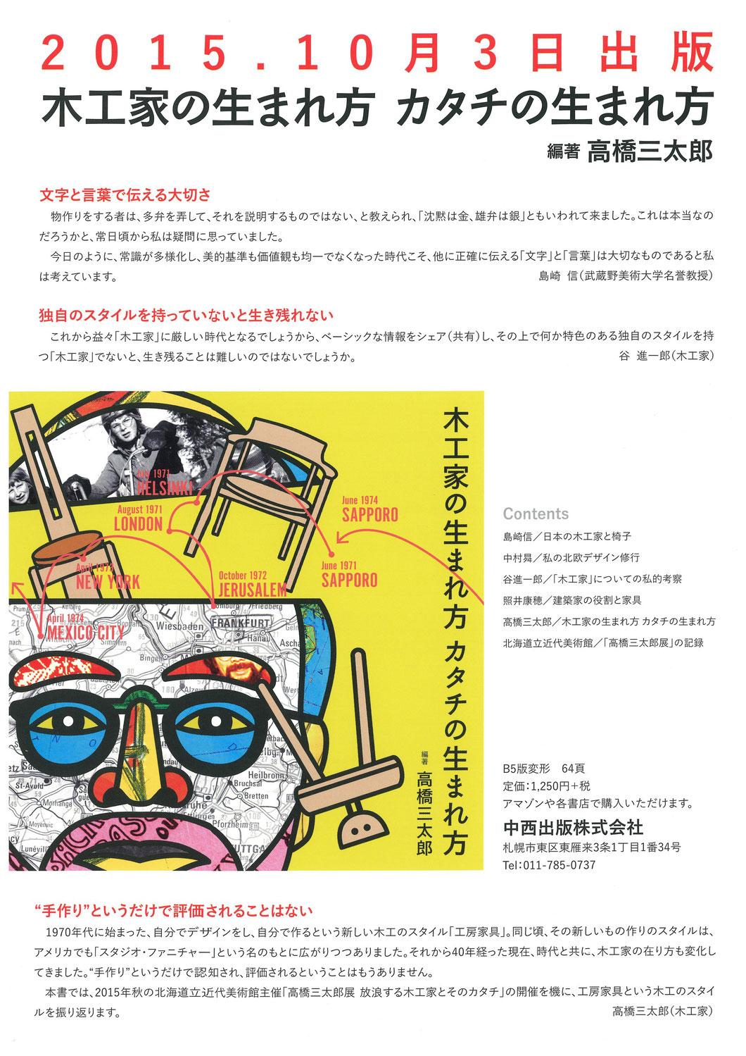 木工家を志す人たち、木工家を名乗っている人たちに読んでほしい著書。編者:高橋三太郎