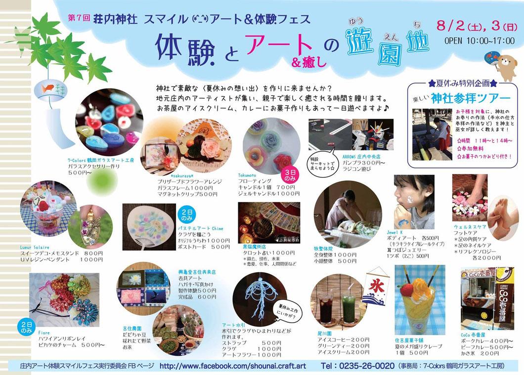 第7回荘内神社スマイルアート&体験フェス 体験とアート&癒しの遊園地