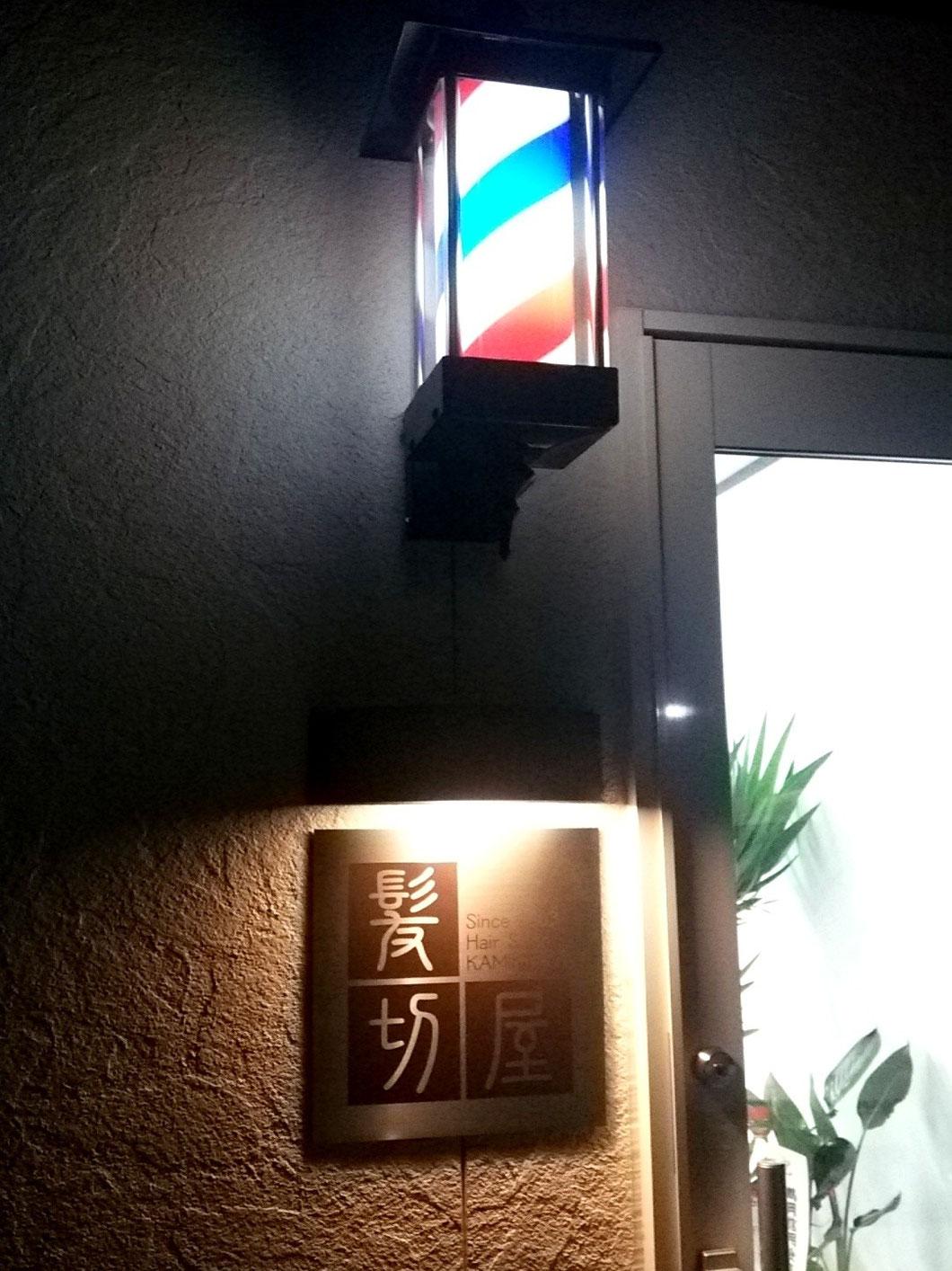 ヘアーサロン髪切屋 鶴岡市・庄内 床屋 オリジナル表札・看板 オーダー製作