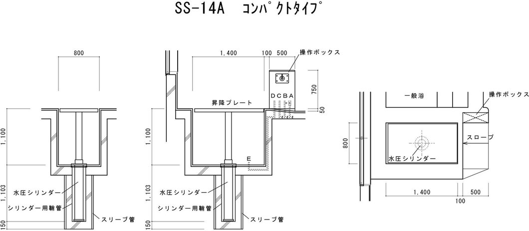 SS-14A コンパクトタイプ 図面