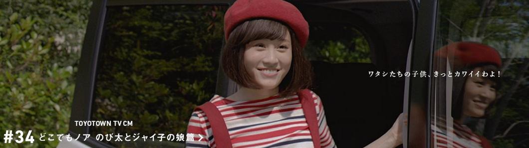 トヨタ ノア CM