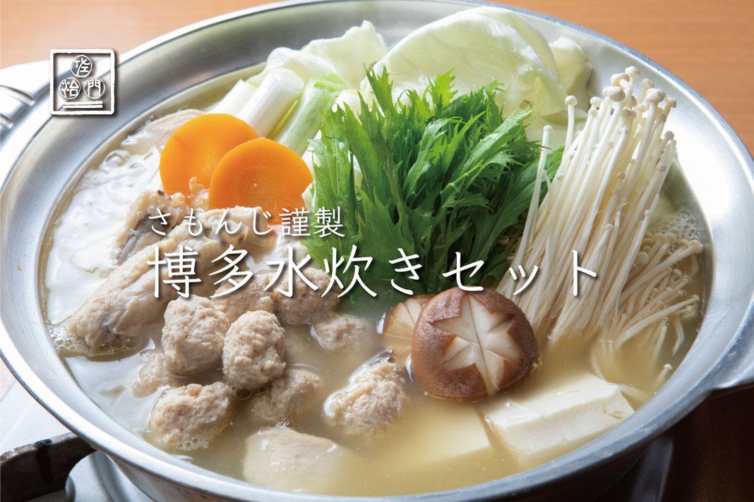 お取り寄せ鍋,水炊きレシピ付き,はかた地どりスープ,さもんじ謹製博多水炊きセット,博多水炊きさもんじ