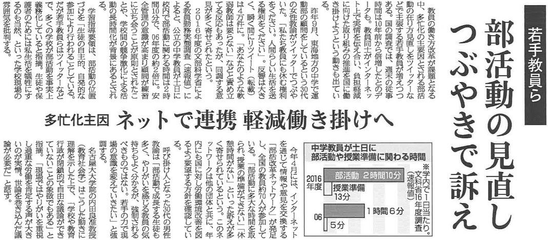 熊本日日新聞(2017.10.18夕刊)根本裕子記者