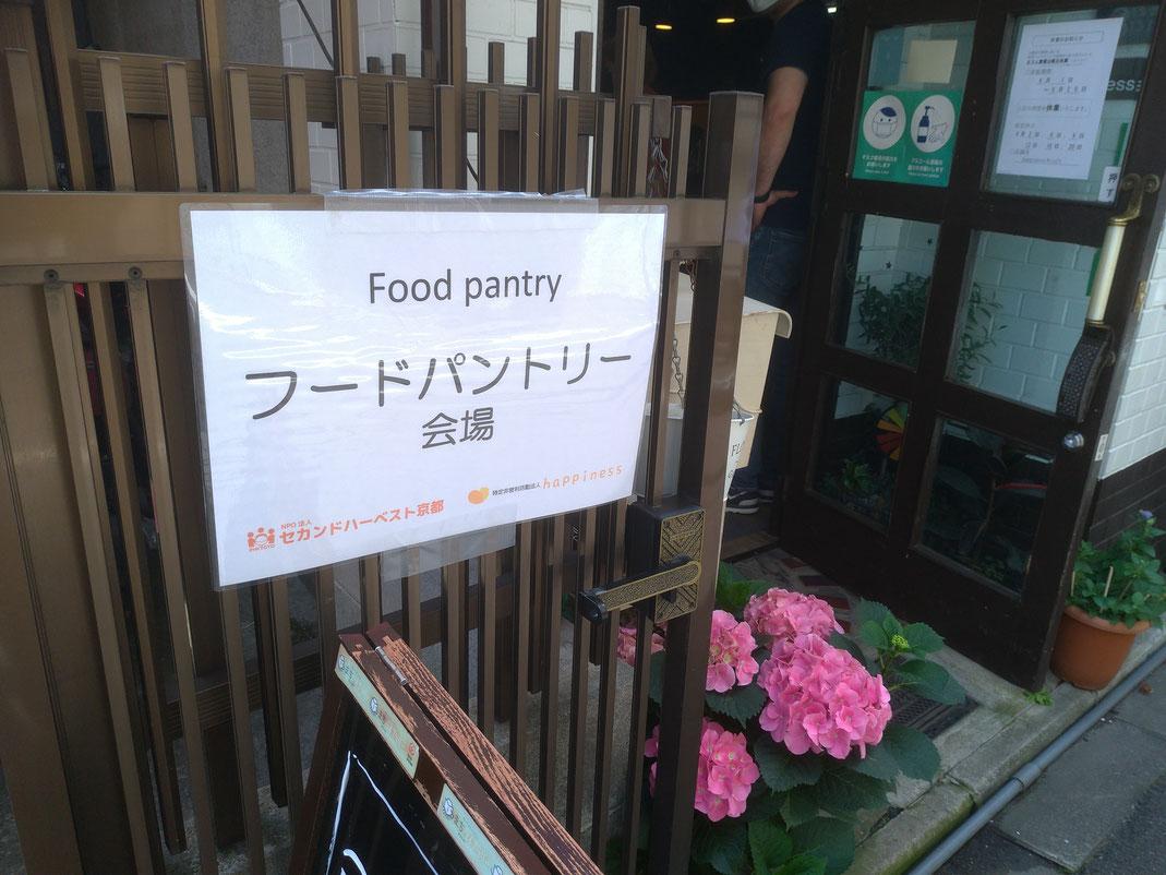 ハピネス・カフェ会場