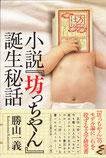 小説『坊っちやん』誕生秘話