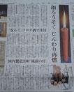 朝日新聞 夕刊 関西版