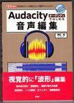 Audacityではじめる音声編集
