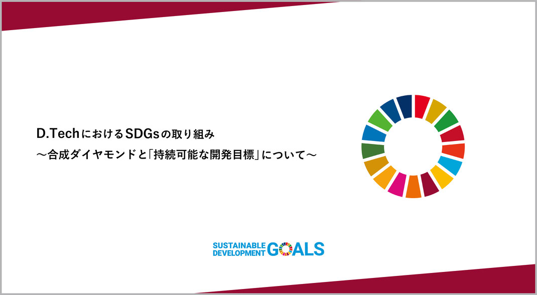 D.Tech ディーテック SDGs SDGS サスティナブル 持続可能 持続可能な開発目標