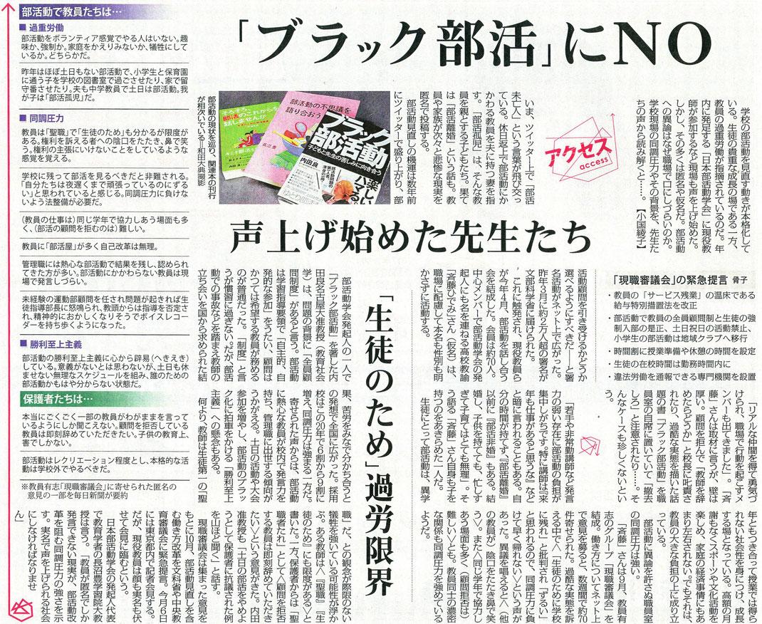 2017.11.5 毎日新聞東京版(小国綾子記者)