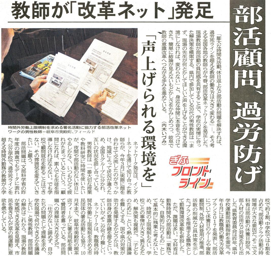 岐阜新聞2017年10月4日付掲載