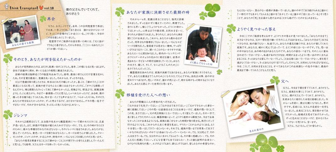 臓器提供ご家族の手記 「あなたの遺志を継ぐのは、あなたが愛してくれた家族です」