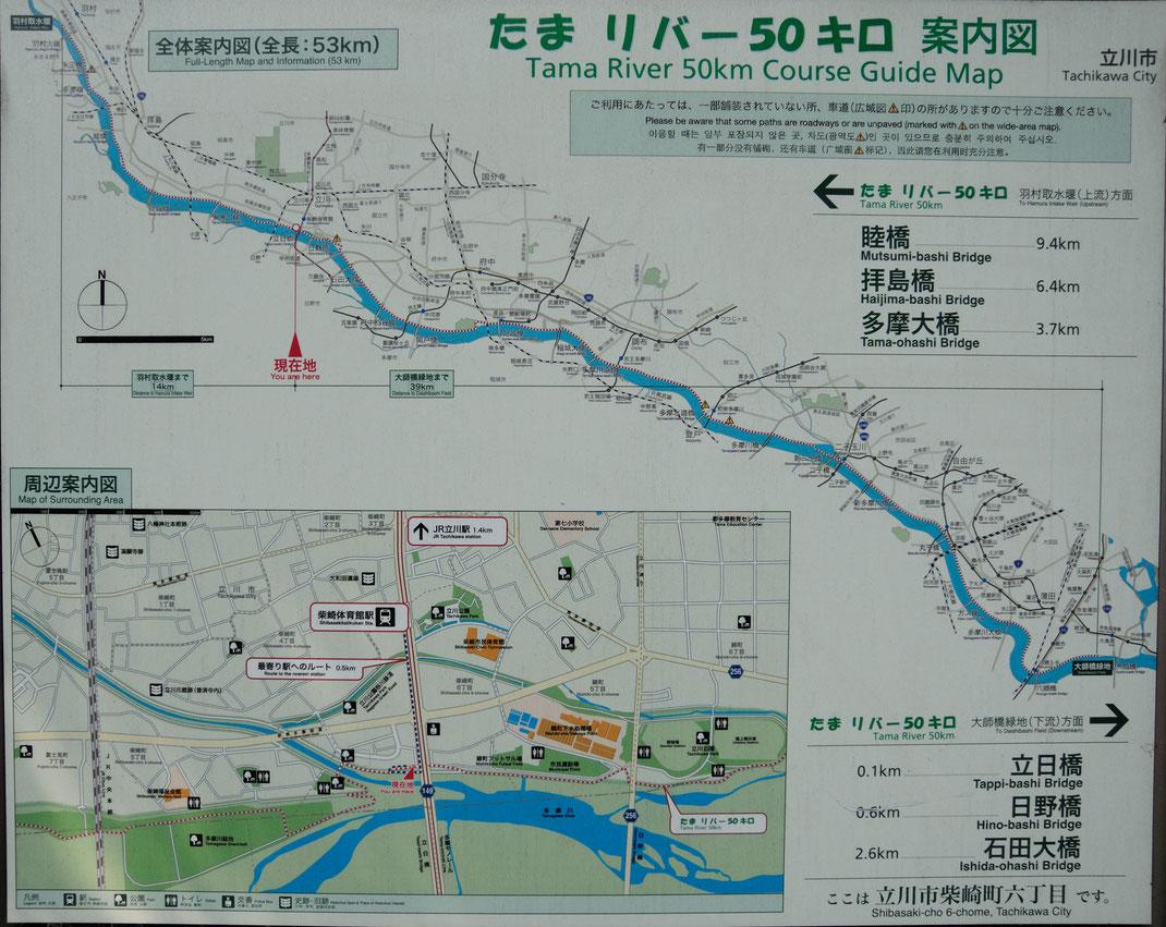 多摩川サイクリングロード - たまリバー50キロ - コースマップ(地図)
