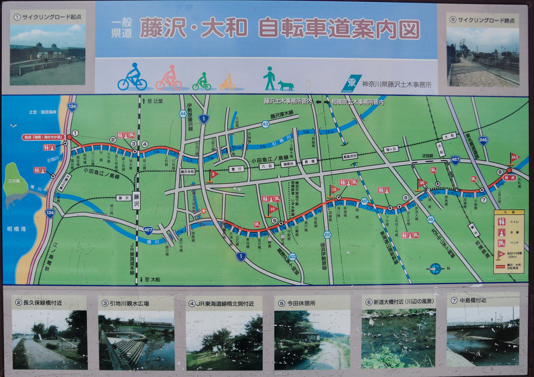 ポタリングコース案内 - 境川サイクリングロード - 藤沢大和自転車道案内図