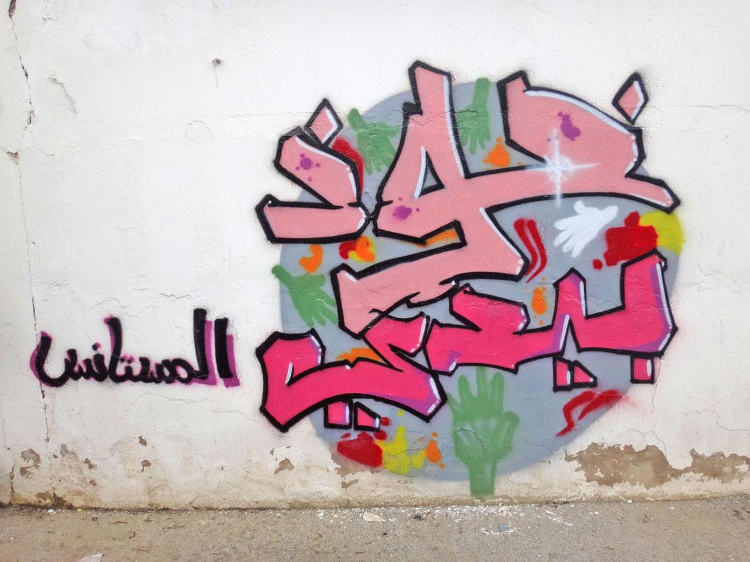 """Logo développé par les jeunes de Manouba """"Prends ma main"""""""