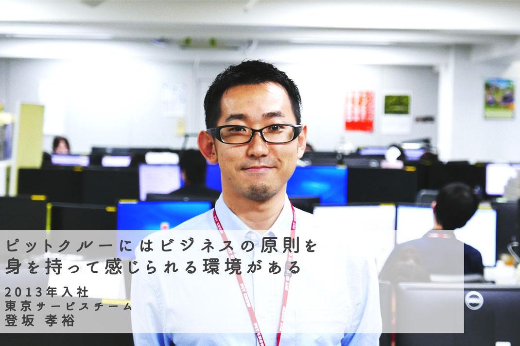 東京サービスチーム 登坂孝裕