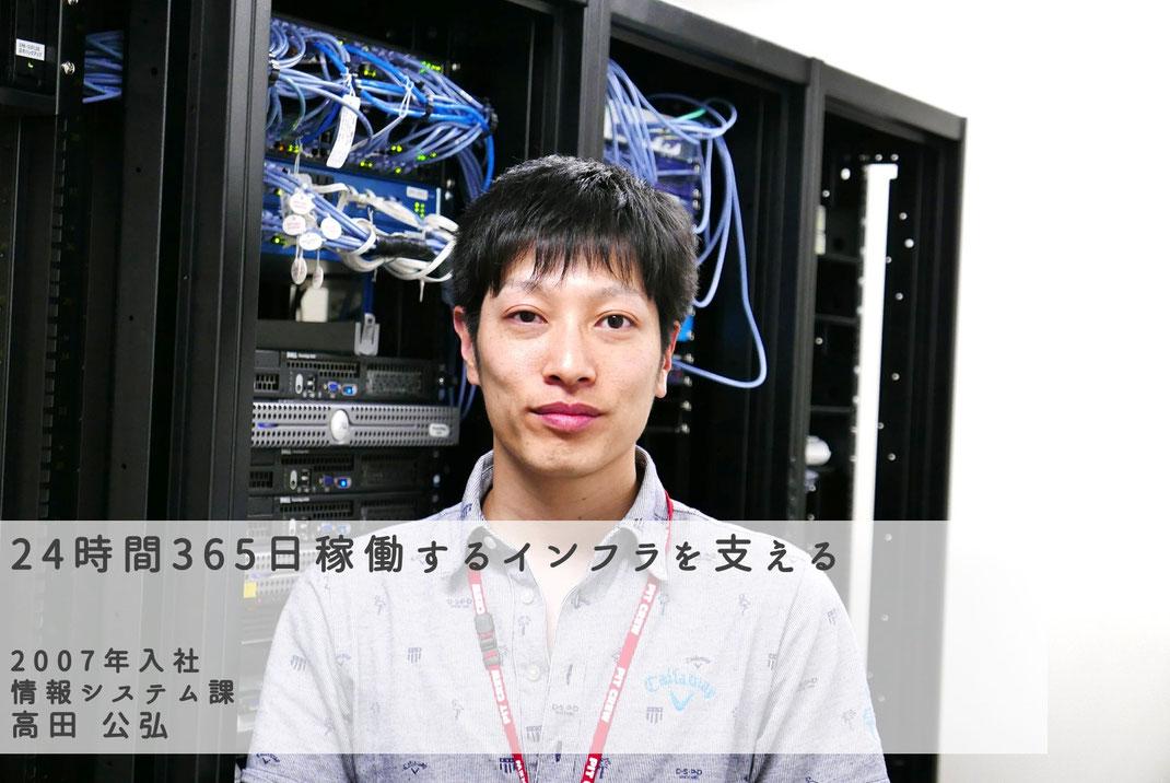 情報システム課 高田公弘