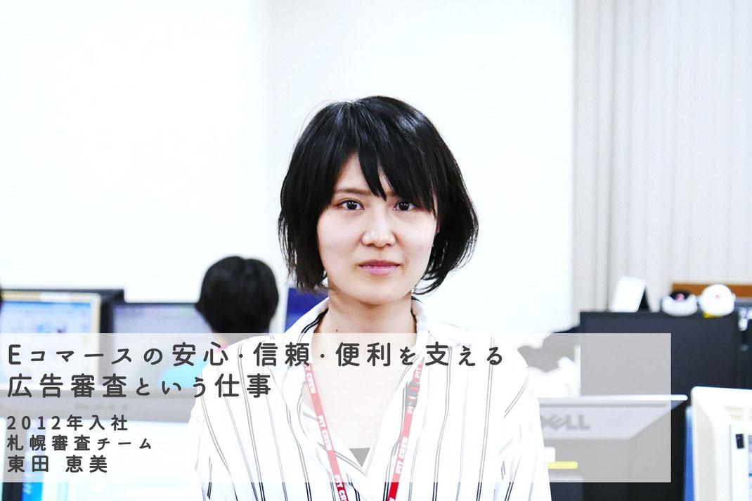札幌審査チーム 東田恵美