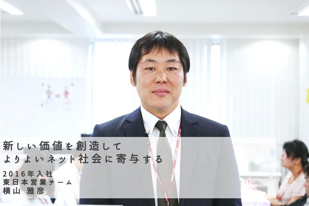 東日本営業チーム 横山雅彦