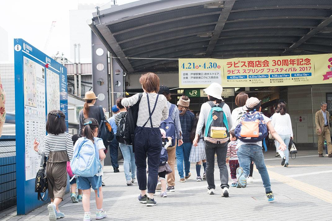 『戸塚でGO』スタート