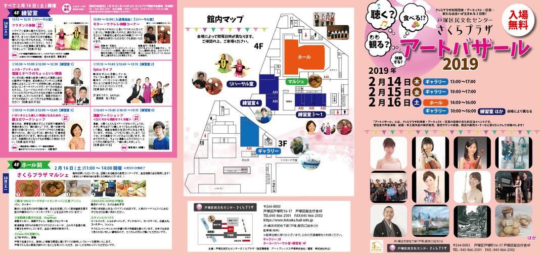 アートバザール2019チラシ 戸塚区民文化センターさくらプラザ