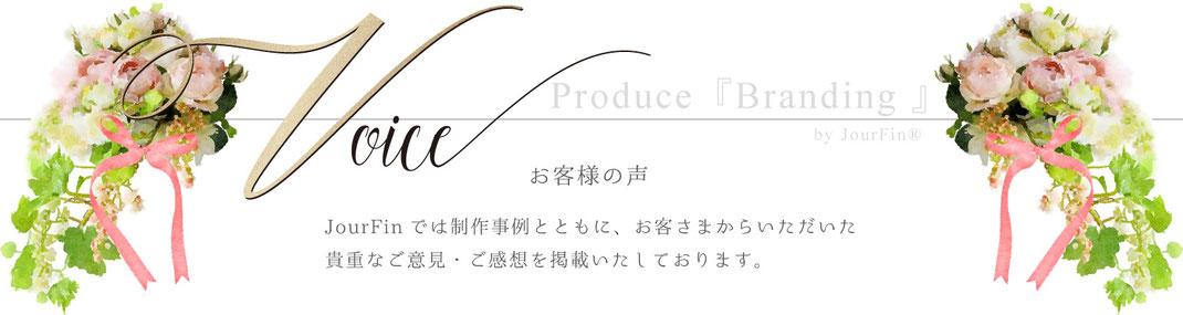 JourFin(ジュールフィン) -Voice- お客様の声・ご意見・ご感想 ~ロゴ制作・デザイン・ブランディング~