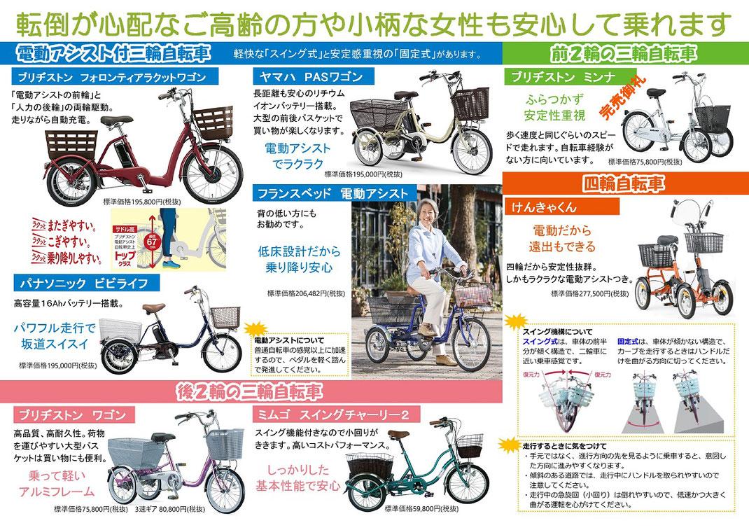 やーさん輪業 三輪と四輪の自転車専門店