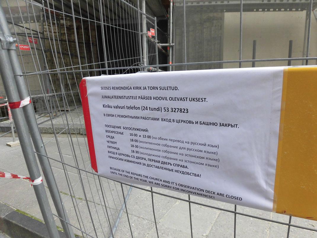 建築現場のお知らせ看板には、ロシア語も・・・読めないです~