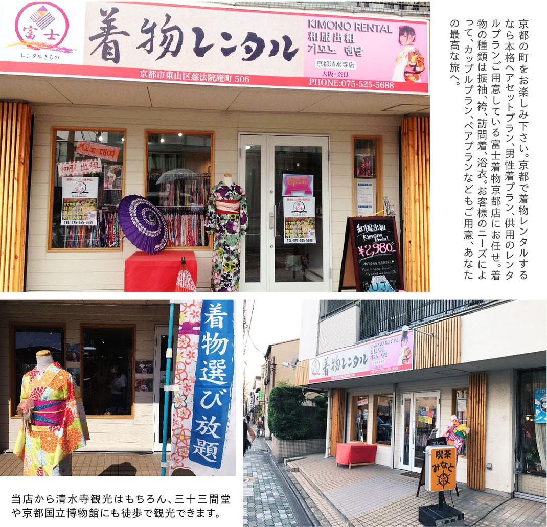 京都清水寺着物レンタル富士店舗
