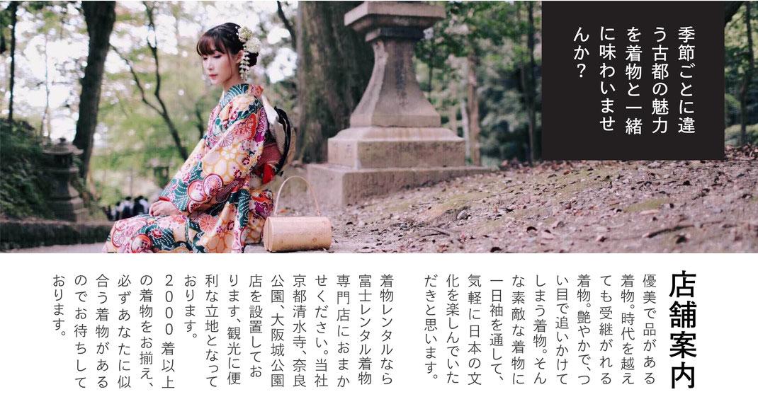 着物レンタルなら京都着物レンタル富士