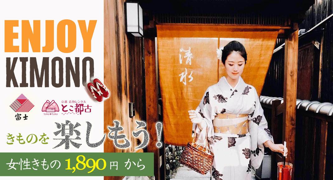 京都清水寺着物レンタル
