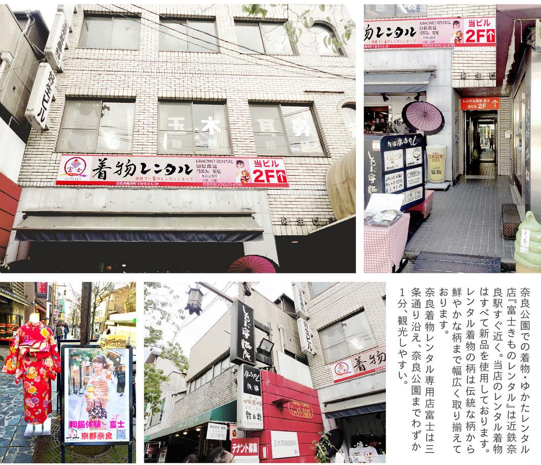 奈良で着物レンタルなら富士着物 外観写真